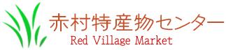 赤村特産物センター Red Village Market