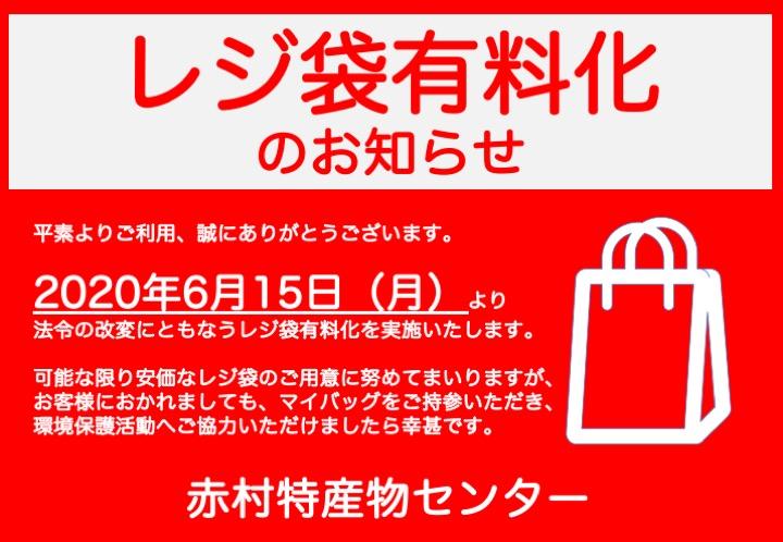 【予告】レジ袋が有料になります。